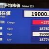株価1万9000円台回復