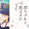 2021年夏アニメ『死神坊ちゃんと黒メイド』2期続編はあるのか?