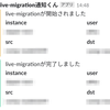 OpenStackのlive-migrationをSlackに通知するくんを作った