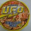 【U・F・O】上海オイスター焼きそばの感想・レビュー!【オイスターソースの旨味!】