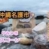 #21沖縄名護市やみつきスコーン「chouchouplus」を勝手にご紹介