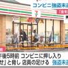 佐賀市のコンビニ 強盗未遂事件!セブンイレブン佐賀東佐賀店32歳男を現行犯逮捕
