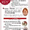 【7/18〜8/31、福井市】特別展「天下人の時代 ―信長・秀吉・家康と越前―」開催
