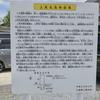岐阜市西部にある『上尻毛高田遺跡』平安時代の官僚が居住か!?