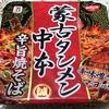 蒙古タンメンシリーズから焼きそばが再登場!「蒙古タンメン辛旨焼きそば」を食レポ!