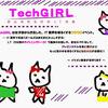 5/24(土)開催!エンジニア交流イベント「TechGIRL」実施のお知らせ #TechGirl