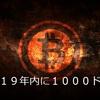 ビットコインは1000ドルや3000ドルまで暴落の危険性はある!実際に可能性のあった事実を得た!