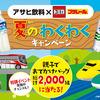 アサヒ飲料×トミカ&プラレール|夏のわくわくキャンペーン