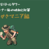 【HGSSバトルタワー】データ分析 〜いせきマニア編〜