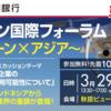 参加者募集😉ドローン国際フォーラム in 秋田!主催・秋田銀行!
