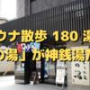 【 神銭湯 】ひだまりの泉 萩の湯【 サウナ散歩 180 湯目 】