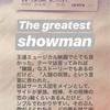 映画レビュー:THE GREATEST SHOWMAN(ザ・グレイテスト・ショーマン)