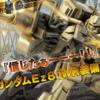 【ガンダム】追加機体はガンダムEz8(WR装備)【バトルオペレーション2】