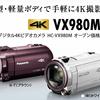Panasonic HC-VX980M AVCHDからiPadシリーズに変換、再生できるの方法