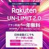 楽天モバイルの「Rakuten UN-LIMIT」を申し込んでみました