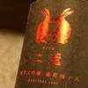 『二兎 純米大吟醸』二兎追うものしか二兎を得ず。最高のバランスに仕上げられた純米大吟醸。