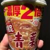 サッポロ一番 名店の味 青葉 中野本店 中華そば 今限定濃厚2倍スープ 食べてみました