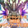 【幻獣クリプトラクト】神話級・ヤコヴィアーザ攻略