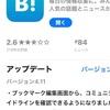 ブログのブックマーク・・スマホでうまく操作できない!!