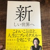 安藤美冬さんの【新しい世界へ】を読んで、時を過ごしてとことん自分と向き合ってあげようと思った