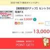 【速報】18,000(13,000ポイント+5,000円)!モッピーでセントラル短資FXにチャレンジしよう!
