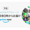 【Amazon / Nintendo Switch】 Prime Nowで「Swtich + スプラトゥーン2セット」7/20から注文開始