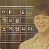 "[WebDrama][우만나]私たち, 初めて会った時覚えてる? シーズン1Ep.06(最終話) - ""彼女を紹介します""[日本語字幕]"