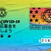 """【⏰5月4日2:00締め切り⏰】$10寄付で激レアスニーカーが当たる❗️""""COVID-19 チャリティーキャンペーン"""""""