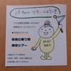【前旅&バーチャルツアー】ガイドBBAと行く「箱根乗り物満喫ツアー」~小田急の陣!