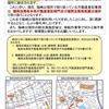 福岡法務局箱崎出張所は平成30年2月9日で廃止されます