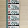ランシステム(3326)から優待が到着:3000円相当の自遊空間利用券