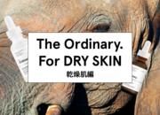 【乾燥肌向け】オタクが教えるおすすめのオーディナリー美容液 7選