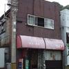 軽食 喫茶 ロピア/室蘭市