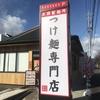 【岡崎】三田製麺所