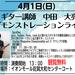 【イベントレポート】ギター科講師&生徒さんによるギターライブ!