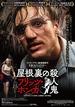 映画感想 - 屋根裏の殺人鬼フリッツ・ホンカ(2018)