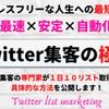これはマスターしておきたい!効果的な「Twitter」の利用方法!