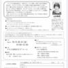 10月23日 愛知、春日井セミナー
