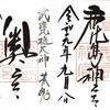 東国三社(鹿島神宮、香取神宮、息栖神社)の御朱印全種類