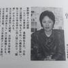 曽野綾子 インタビュー(1985)・『時の止まった赤ん坊』(1)