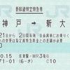 新神戸→新大阪 新幹線特定特急券