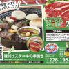 情報 記事 味付けステーキの串焼き バーベキュー ヤオコー 4/27日号
