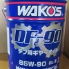 WAKO'S GEAR OIL DF-90 デフオイル