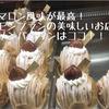 小田急百貨店町田店B1Fで買えるモンブランで一番おいしいお店はどれ?5種類を食べ比べてみた!