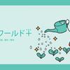 【ネット証券】ひふみワールド+(プラス)が2019年12月13日より運用開始【解禁】