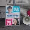連休中の社民党の街頭宣伝