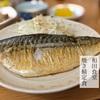 和田食堂 焼き鯖定食