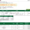 本日の株式トレード報告R2,11,13