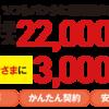 ソフトバンク新料金プランがおとくすぎ!20G月額2480円!さらにLINEスタンプ700万種類無料!