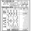 ピエール・カルダン・ジャパン株式会社 第24期決算公告
